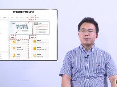 【第01课】学会速卖通数据分析数据纵横之商机发现