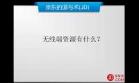 4.数据篇-15.逍遥子-无线资源有什么-京东商城运营培训全套教程系列课程
