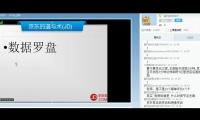 4.数据篇-4.数据罗盘详解-什么是数据罗盘-京东商城运营培训全套教程系列课程
