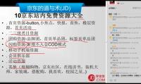 4.数据篇-1、京东站内免费资源大全-京东商城运营培训全套教程系列课程