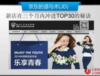 4.数据篇-19.逍遥子-新店在三个月内冲进TOP30的秘诀-京东商城运营培训全套教程系列课程