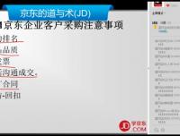4.数据篇-3.京东企业客户采购注意事项-京东商城运营培训全套教程系列课程