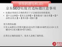 3.搜索篇-40.打造标题注意事项-京东商城运营培训全套教程系列课程