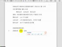 淘宝vip课程14期第16节:店铺运营方案制定