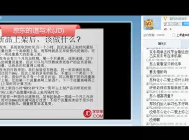 3.搜索篇-43数据罗盘详解-新品上架后该做什么京东商城运营培训全套教程系列课程