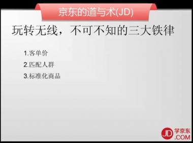 4.数据篇-12.逍遥子-玩转无线不可不知的三大铁律-京东商城运营培训全套教程系列课程