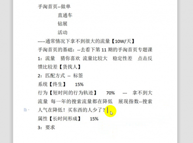 淘宝vip课程14期第15节:手淘首页强推法