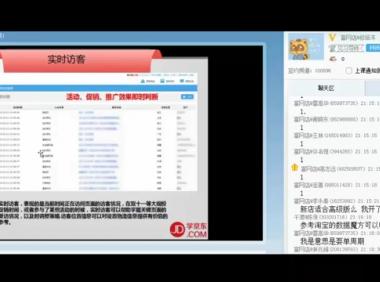 4.数据篇-5.数据罗盘详解-数据罗盘之流量-京东商城运营培训全套教程系列课程
