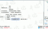 2020-01-08-安然老师-【进阶战术课:春节临近,淘宝中小卖家该如何做好弯道超车】
