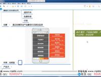2019-12-09-差异化打造(阿七)-泽思电商