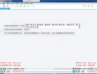 2019-12-24-如何应对广告法违规(阿七)-泽思电商