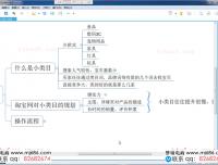 2019-12-17-小类目操作思路(阿七)-泽思电商