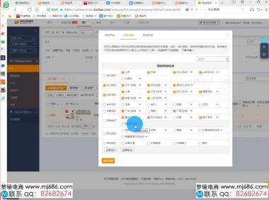 2019-12-25_直通车基础入门(阿姣)-泽思电商