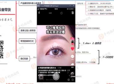 2019-12-30-玲姐-【卖家如何做抖音推广】