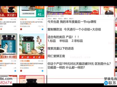 20200102-汉卿老师-【进阶战术课:复制爆款法年底总结与过年弯道超车】VIP
