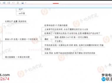 2020-01-05-万杰老师-【进阶战术课:14天单品权重如何持续爆发】