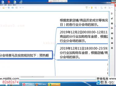 2019-12-12-双12活动报名(童童)-泽思电商