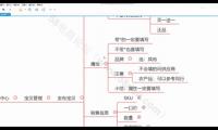 2019.12.14-淘宝店铺发布宝贝的注意事项-远冲-优伯乐电商VIP教程
