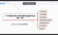 2020.01.02-直通车极致人群玩法解析及直通车总结-展飞-优伯乐电商VIP教程