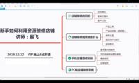 2019.12.12-新手如何利用资源装修店铺1-展飞-优伯乐电商VIP教程