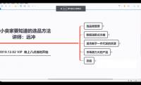 2019.12.03-中小卖家要知道的选品方法-远冲-优伯乐电商VIP教程