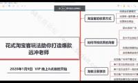 2020.01.09-花式淘宝客玩法助你打造爆款-远冲-优伯乐电商VIP教程