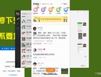 淘宝客实战分享会-【第五节】本地化微信、贴吧引流玩法,淘宝、闲鱼引流玩法