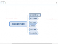 2020.1.8-小淘《超级推荐最有效的三大核心实战技巧》-幕思城