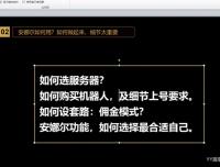 淘宝客实战分享会-【第三节】淘宝客操作微信养号细节,软件之安娜尔功能介绍。