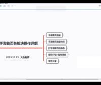 2019.10.15-手淘首页各板块操作详解-大白-优伯乐电商VIP教程