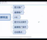 2019.11.07-超级推荐-图文内容流量新玩法1-领风-优伯乐电商VIP教程