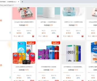 2020.2.20-阳帆《疫情期间淘宝客推广技巧》-幕思城