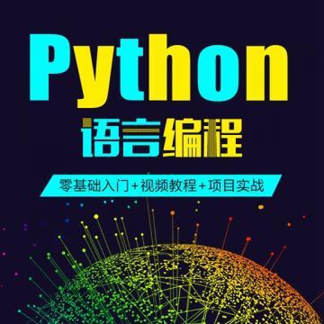 价值12800元北风网 Python零基础人工智能就业课程全套视频