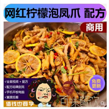 网红柠檬泡凤爪凉拌鸡爪小吃技术配方凉拌菜调味料秘制配方商用