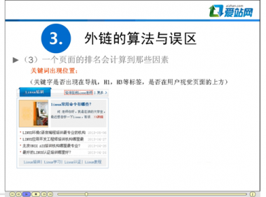 爱站网实战seo培训视频教程 高级篇3