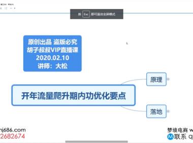 【胡子VIP课程】20年2月10日《开年流量爬升期内功优化要点》