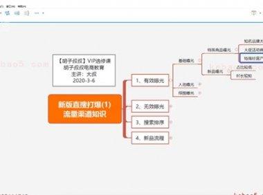 20年3月6-大叔《新版直搜打爆(1)》-胡子【有名堂课程】