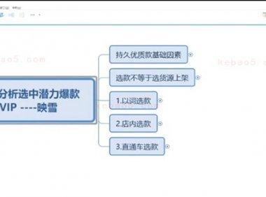 【20.2.14】选一个神款秒杀十年老司机-水朵教育vip系统课