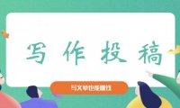 微信公众号平台写作投稿赚钱,月入万元项目!